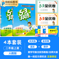 53天天练二年级下册语文数学五三同步练习册试卷部编人教版