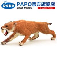 野生动物仿真模型刃齿虎玩具冰川时代剑齿虎动物模玩