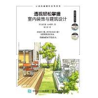 透视轻松掌握室内装饰与建筑设计 初学者也能学会日本当下热门的室内装饰与建筑设计的透视画法全彩印刷