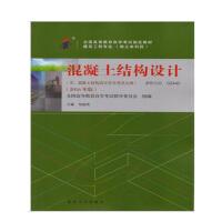 【正版】自考教材 自考 02440 混凝土结构设计 邹超英 建筑工程专业 武汉大学出版社