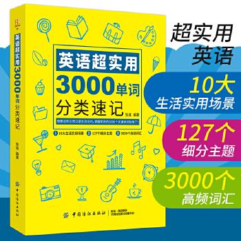 英语超实用3000单词分类速记(pdf+txt+epub+azw3+mobi电子书在线阅读下载)