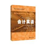 会计英语——财务会计(双语版.第四版)