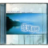 班得瑞乐团8:琉璃湖畔(CD)