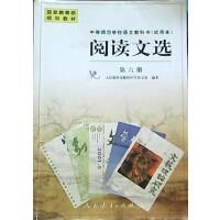 【旧书二手书8成新】阅读文选第六册 人民教育出版社中学语文室 人民教育出版社 9787107150