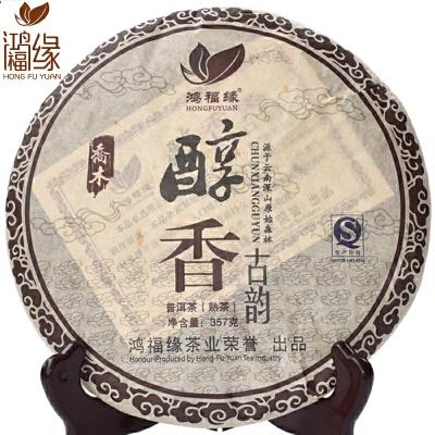 2013年鸿福缘醇香古韵普洱茶熟茶357克/饼 7饼