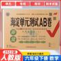 2020春海淀单元测试AB卷 六年级数学下册 人教版RJ 6年级下册同步测试卷