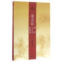 【二手书8成新】张志远临证七十年日知录 张志远 人民卫生出版社