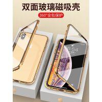�O果x�p面玻璃手�C��max�f磁王iphone7防摔XR全包8plus磁吸金��6s