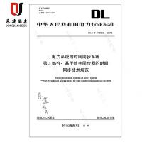 电力系统的时间同步系统 第3部分:基于数字同步网的时间同步技术规范(DL/T 1100.3-2018)