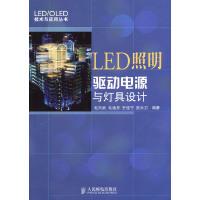 LED照明驱动电源与灯具设计(仅适用PC阅读)(电子书)