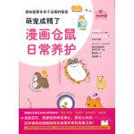 萌宠成精了:漫画仓鼠日常养护(我的宠物书)