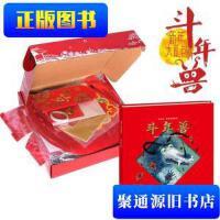 【旧书二手书9成新】斗年兽 新年大礼盒 /刘嘉路 海燕出版社