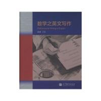 数学之英文写作 汤涛,丁玖著 9787040368932