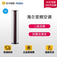 【苏宁易购】Haier/海尔空调 KFR-50LW/16UCP22AU1大2匹智能二级变频空调柜机