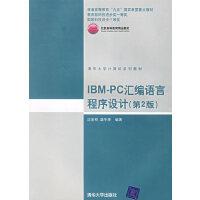 07春(06-5:2版)IBM-PC汇编语言程序设计(第二版)/沈美明等 正版现货沈美明,温冬婵 9787302046