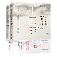 王阳明:一切心法(套装全2册) 9787559611673