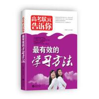 【二手书8成新】有效的学习方法 宋璐璐 良石 海潮出版社