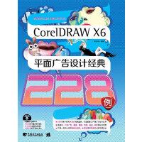coreIDRAWX6平面广告设计经典228例(1DVD)(中青雄狮出品)