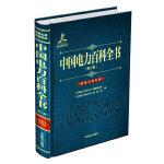 中国电力百科全书(第三版) 配电与用电卷