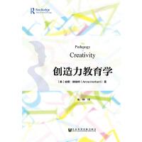 创造力教育学