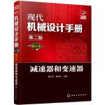 现代机械设计手册:单行本――减速器和变速器(第二版)