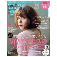 订阅 ViVi 日本日文原版 女性时尚杂志 年订12期