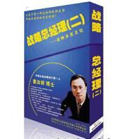 战略总经理二 战略决定文化1DVD 1CD 姜汝祥