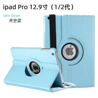 苹果Ipad pro平板电脑保护套 Apple 12.9寸旋转外壳PRO支架包休眠 12.9寸(1、2代通用)ipad