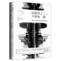 如果世上不再有�,[日] 川村元�� 著,王�N�� �g,�L江文�出版社【正版保�C】