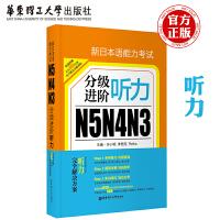 华东理工大学 新日本语能力考试N5N4N3分级进阶 听力(附赠音频下载)日语能力考听解 新世界日语 日语n5n4n3