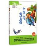 中国古代寓言故事(注音版)/新课标大阅读丛书