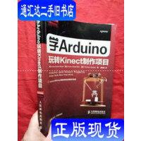 【二手旧书9成新】爱上Arduino:学Arduino玩转Kinect制作项目 /[英]Enrique Ramos
