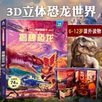 揭秘恐龙立体翻翻书乐乐趣儿童3D立体书3-6-10岁3d立体图书恐龙大百科全书恐龙世界王国帝国霸王龙故事书幼儿科普绘本