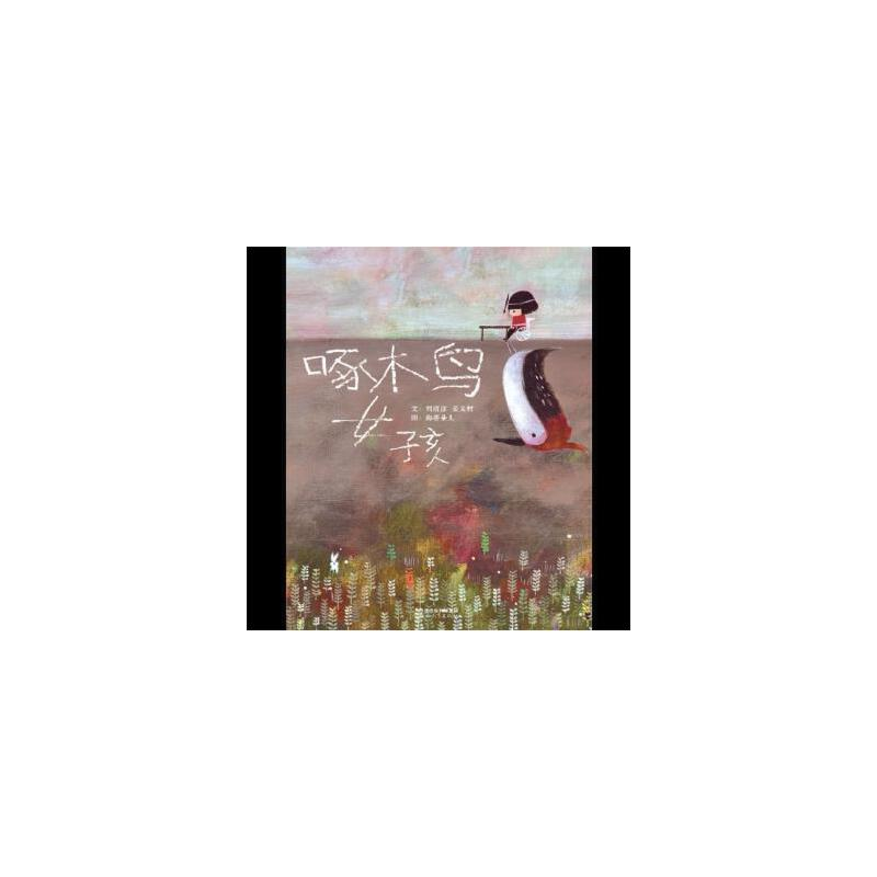 啄木鸟女孩 文:刘清彦 姜义村 图:海蒂朵儿河北教育出版社 因书籍批量采集上架,套装书籍默认为其中一本。