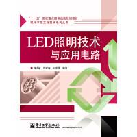 LED照明技术与应用电路