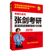 苹果英语考研红皮书:2019张剑考研英语阅读理解精练100篇
