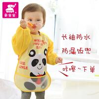 象宝宝 儿童罩衣宝宝长袖防水反穿衣 宝宝围裙围嘴防水围兜