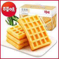【百草味-华夫饼1000g】早餐食品糕点心小吃休闲零食送女友