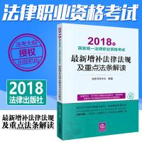 2018国家司法考试最 新增补法律法规及重点法条解读