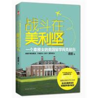 【正版二手书9成新左右】战斗在美利坚 君君 中国华侨出版社