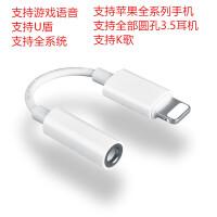 苹果8 P转接头胶囊PH7音频线二合一X数据线耳机充电插口 转3.5圆孔 功能看图▲U盾K宝