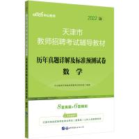 中公教育2021天津市教师招聘考试考试用书:历年真题详解及标准预测试卷数学
