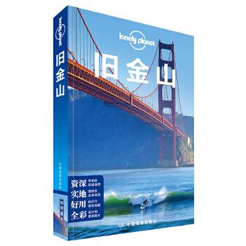 LP旧金山-孤独星球Lonely Planet国际旅行指南系列:旧金山踏入这片云遮雾绕、恍若仙境之地,感受旧金山的创新和进取精神。