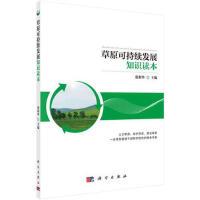 【按需印刷】-草原可持续发展知识读本