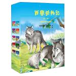 西顿动物记(全10册)