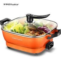 荣事达(Royalstar)HG1608 电火锅电热锅6L电煮锅家用