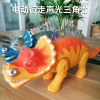 力辉玩具  仿真电动三角龙灯光声音恐龙模型