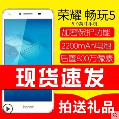 【支持礼品卡】honor/荣耀 畅玩5 移动版移动4G双卡双待智能手机 畅玩6 5.0英寸屏 主摄像头 800万像素