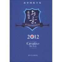 【二手书8成新】创意蓝皮书(2012 傅中星 新华出版社