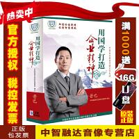 正版包票 用国学打造企业精神 普巴(5DVD)视频讲座光盘碟片